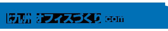 北九州オフィスづくり.com
