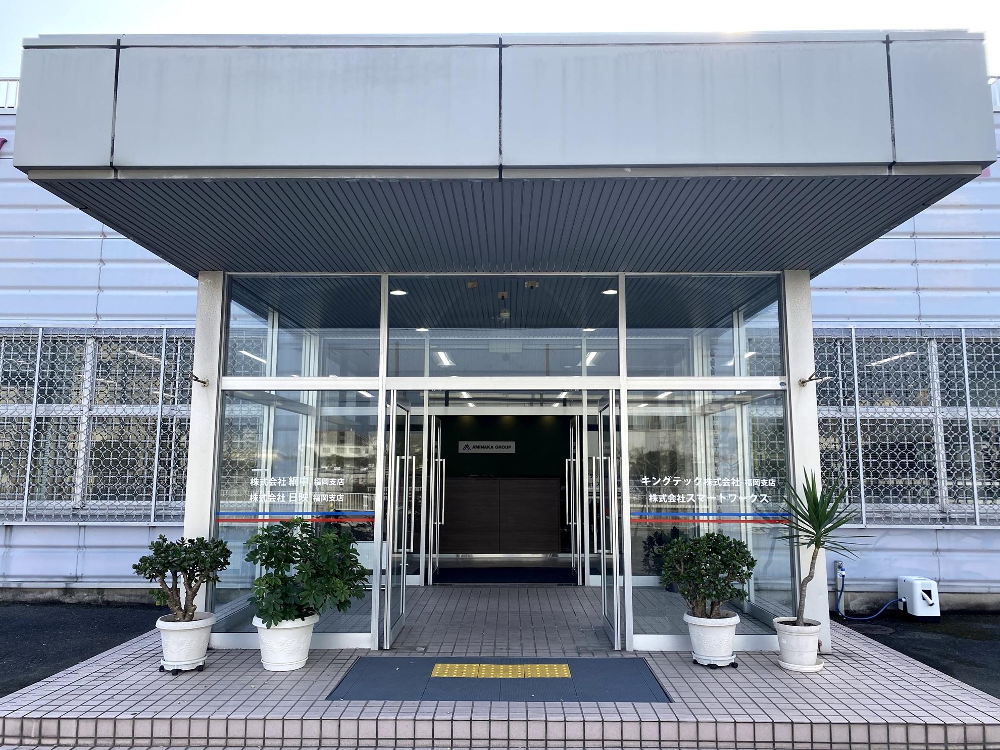 キングテック(株)福岡支店・(株)網中福岡支店オフィスリニューアルしました!